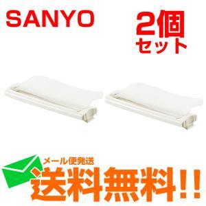 サンヨー SANYO  糸くずフィルターLINT-11 6172369099 2個セット メール便送料無料 ごみ取りネット 交換 網|w-yutori