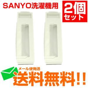 サンヨー SANYO  糸くずフィルター 2個セット LINT-186179990227 ごみ取りネット 交換 網|w-yutori