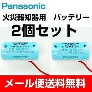 お得な2個セット Pnanasonicの火災報知器 電池交換用 バッテリーです。 メーカー取り寄せの...