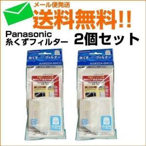パナソニック ナショナル 糸くずフィルター 2個セット AXW22A-6MC0 ごみ取りネット 交換 網|w-yutori