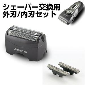 電気シェーバー替刃 交換 外刃/内刃のお得なセット|w-yutori