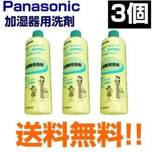 パナソニック 加湿機 加湿器 用洗剤FE-Z40HV 3個セ...