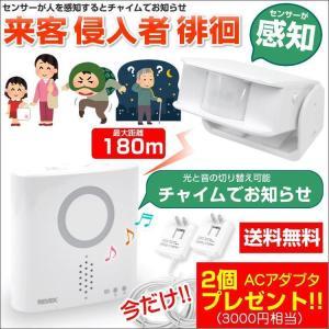人感センサーチャイム 玄関 ワイヤレス セット 屋外OK  防犯 電源 ACアダプタ 単4電池セットX850 店舗・玄関に|w-yutori