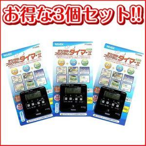 タイマーコンセント revex デジタル式  PT50DG 3個セット|w-yutori