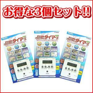 デジタルタイマースイッチ タイマーコンセント リーベックス デジタル式 PT50DW3個セット|w-yutori