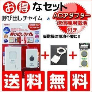 ワイヤレスチャイム コードレス 玄関チャイム パナソニック電池+アダプターセット X810|w-yutori