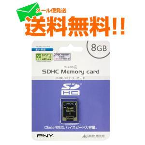 SDカード SDHC カード  8gb クラス4 グリーンハウス|w-yutori