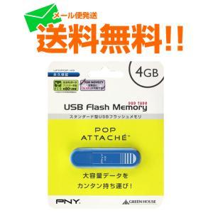 USBメモリ 4GB メール便送料無料 グリーンハウス|w-yutori