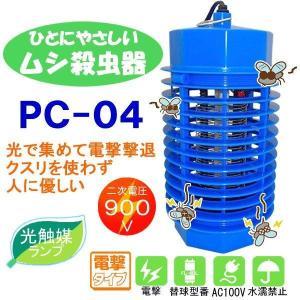 虫よけ 虫除け コバエ取り 殺虫灯 電撃殺虫器 殺虫機 誘因式4w pc-04|w-yutori