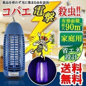 虫よけ 照明 電撃殺虫器 光触媒膜付き蛍光ランプ採用 光で集めて電撃撃退 クスリを使わず人や動物に優...