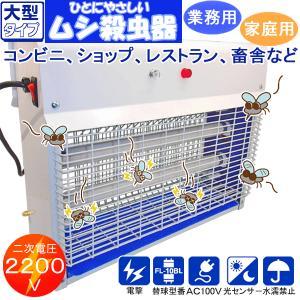 電撃殺虫器 虫よけ 虫除け 照明 コバエ 駆除 商品  強力 業務・家庭用 20Wタイプ|w-yutori