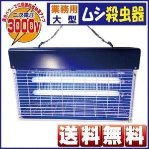 電撃殺虫器 虫よけ 虫除け 照明 コバエ 駆除 商品  強力 業務用 大型タイプ 30W|w-yutori