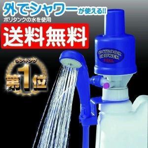 ポータブルシャワー ポリタンクの水を加圧してシャワーを出します 手動ポンプなので電源いらず。 サーフ...