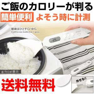 しゃもじスケール PS-033 ホワイト カロリー管理 重さ はかり デジタル ダイエット 健康 ごはん シャモジ w-yutori