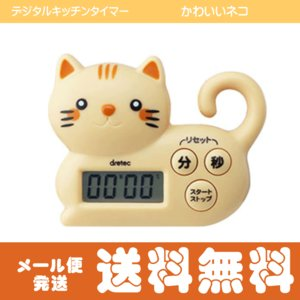 かわいいキッチンタイマー ねこ ネコ 猫グッズ メール便送料無料 w-yutori