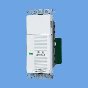 タイマースイッチ WTC5331WK あけたらタイマー パナソニック 2線式 タイマー電源 タイマー付きスイッチ|w-yutori