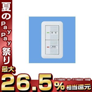 パナソニック トイレ換気扇 タイマースイッチ Panasonic WTP54816WP|w-yutori
