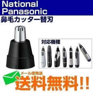 メール便送料無料  PanasonicとNationalの鼻毛カッター用交換替刃です。 ■適用機種・...