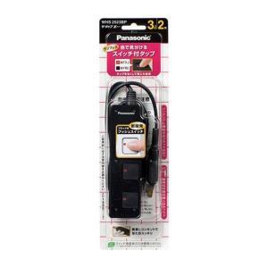 延長コード コンセントタップ スイッチ付き電源タップ 2m 3コ口 パナソニック WHS2523BP|w-yutori