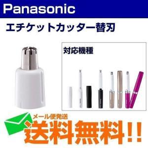 メール便送料無料 ER9973-w  Panasonicの鼻毛カッター用交換替刃です。 ■適用機種・...