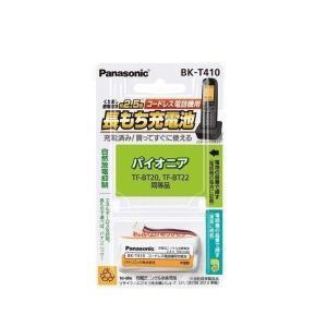 TF-BT20 TF-BT22 パイオニア コードレス電話 充電池 バッテリー 子機 パナソニック製  BK-T410|w-yutori