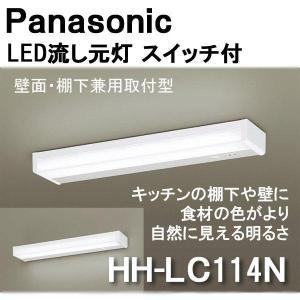 パナソニック LED流し元灯 スイッチ付 HH-LC114N  LED キッチン ライト 昼白色 ※取寄せ品|w-yutori