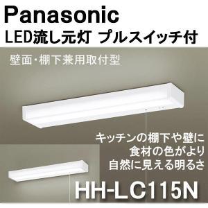 パナソニック LED流し元灯 プルスイッチ付 HH-LC115N キッチンライト 昼白色 プルスイッチ※取寄せ品|w-yutori