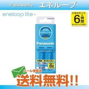 .単3形 エネループ ライト 2本付 充電器セット K-KJ52LCC20  パナソニック メール便送料無料 w-yutori