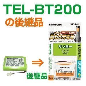サンヨー コードレス電話機用 充電池 バッテリー TEL-BT200の後継品 BK-T411 パナソニック