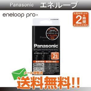 .単3形 エネループ プロ 4本付急速充電器セット K-KJ55HCD40  パナソニック メール便送料無料 w-yutori