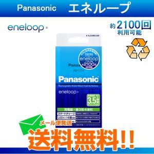 .単3形 エネループ 4本付充電器セット K-KJ53MCC40  パナソニック メール便送料無料 w-yutori