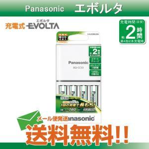 .単4形 充電式エボルタ 4本付充電器セット K-KJ53MLE04  パナソニック メール便送料無料