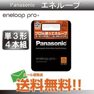 .エネループ プロ 単3形 4本パック(ハイエンドモデル) BK-3HCD/4  パナソニック メール便送料無料 w-yutori