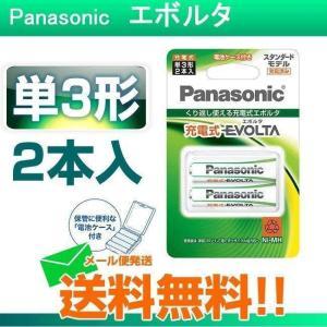 パナソニック 充電式エボルタ 単3形 2本パック スタンダードモデル 充電池 BK-3MLE/2BC|w-yutori