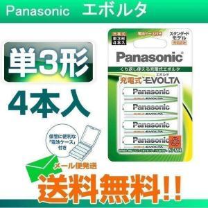 パナソニック 充電式エボルタ 単3形 4本パック スタンダードモデル 充電池 BK-3MLE/4BC|w-yutori