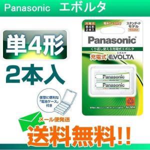 パナソニック 充電式エボルタ 単4形 2本パック スタンダードモデル  充電池 BK-4MLE/2BC|w-yutori