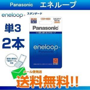 充電池 単3 エネループ パナソニック 2本パック スタンダードモデル  BK-3MCC/2C|w-yutori