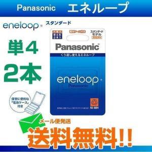 充電池 単4 エネループ パナソニック 2本パック スタンダードモデル  BK-4MCC/2C|w-yutori