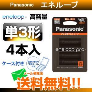 充電池 単3 パナソニック エネループ PRO  4本パック ハイエンドモデル  BK-3HCD/4C|w-yutori