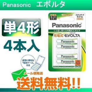 パナソニック 充電式エボルタ 単4形 4本パック スタンダードモデル  充電池 BK-4MLE/4BC|w-yutori