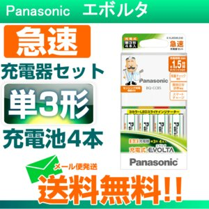 パナソニック 単3形 充電式エボルタ 4本付 急速充電器セット 充電池 K-KJ85MLE40|w-yutori