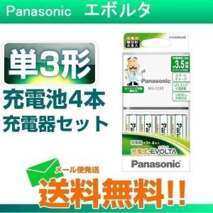 パナソニック 単3形 充電式エボルタ 4本付充電器セット 充電池 K-KJ83MLE40|w-yutori