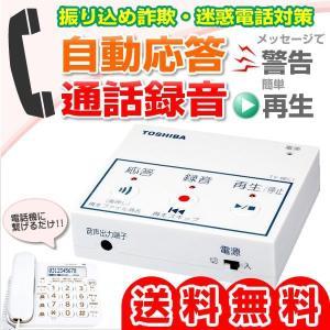 自動通話録音機 装置 振り込め詐欺対策 防犯用電話自動応答録音アダプター 東芝 TY-REC1|w-yutori