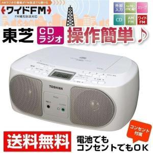 CDラジオ 東芝  ワイドFM対応 カラー シルバー  TOHSIBA|w-yutori
