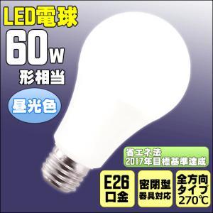 LED電球 E26口金 810lm 60形相当 昼光色  7.3W 全方向タイプ PLB-H7W-CW w-yutori