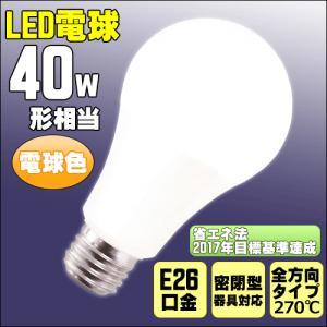 LED電球 E26口金 490lm 40形相当 電球色  4.3W 全方向タイプ PLB-H4W-WW w-yutori