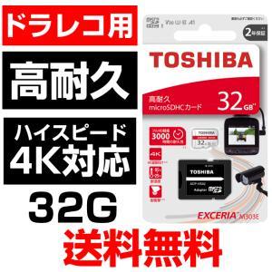 ドラレコ用 マイクロsdカード 32GB 東芝 microSDカード microSDHC クラス10...