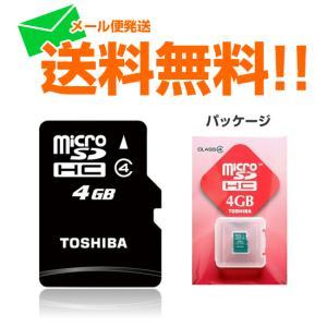 完了 マイクロsdカード 4GB 東芝 microSDカード microSDHC クラス4 SD-ME004GS|w-yutori