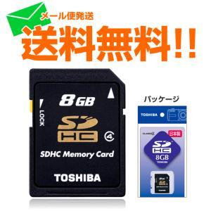 SDカード SDHC カード 東芝 8GB クラス4 日本製 SD-F08GTS|w-yutori