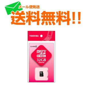 マイクロsdカード 32GB 東芝 microSDカード microSDHC クラス4 SD-ME032GS|w-yutori